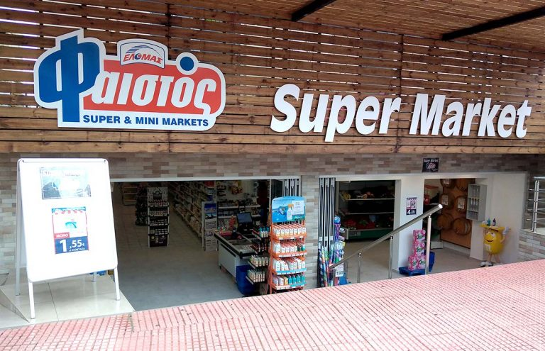 Νέο κατάστημα SUPER MARKET – Ψαράκης Αντώνης, Χερσόνησος